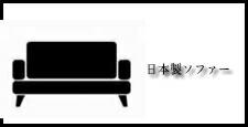 安心の日本製ソファーの一覧です