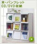 本・パンフレット・CD/DVD収納