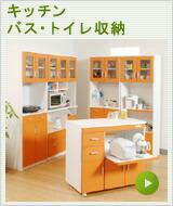 キッチン・バス・トイレ収納
