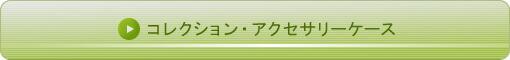 コレクション・アクセサリーケース