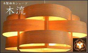 木流(kiryuu)◇木製曲木シェード