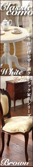 手彫り仕上げクラシック家具シリーズ・コモ