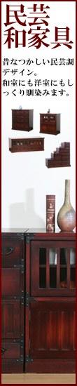 和室にも洋室にもしっくり馴染む民芸調和家具シリーズ