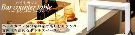 バー&カフェ気分をお家で楽しむカウンター雰囲気を高めるボトルホルダー付