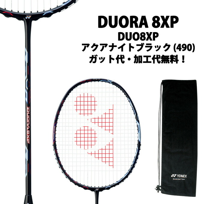 DUO8XP