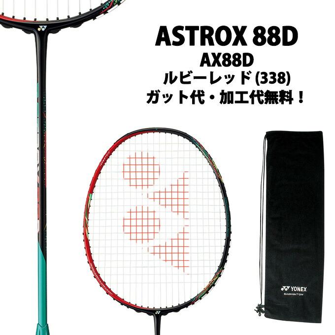 AX88D-338