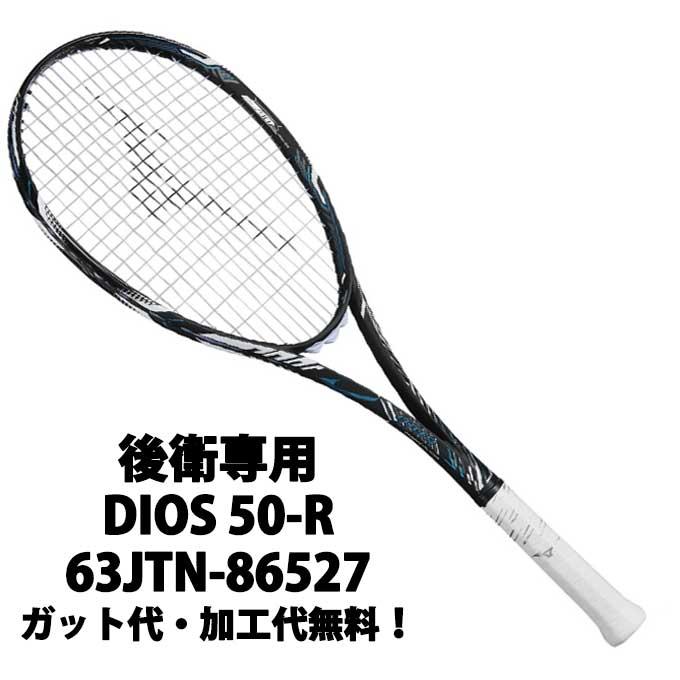DIOS50R