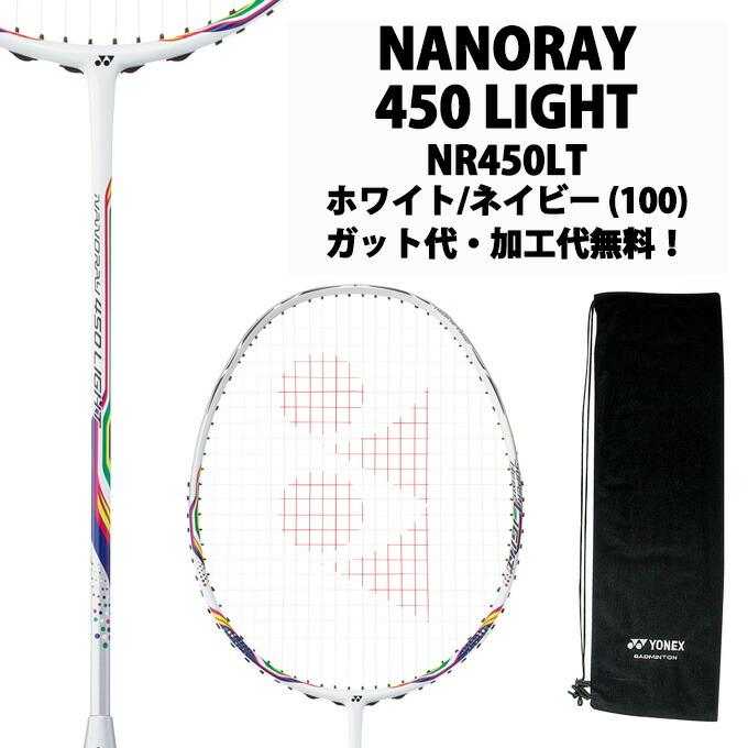 NR450LT-100