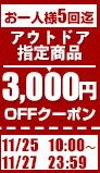 アウトドア指定商品3000円オフクーポン