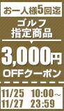 ゴルフ指定商品3000円オフクーポン