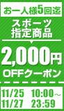 スポーツ指定商品2000円オフクーポン