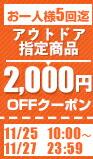 アウトドア指定商品2000円オフクーポン