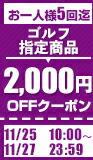 ゴルフ指定商品2000円オフクーポン
