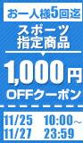 スポーツ指定商品1000円オフクーポン