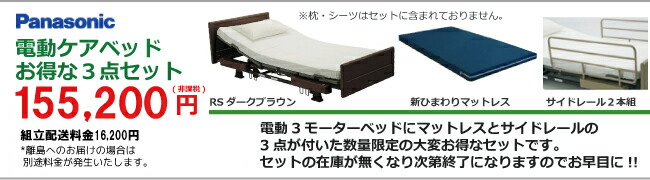 介護ベッド パナソニック