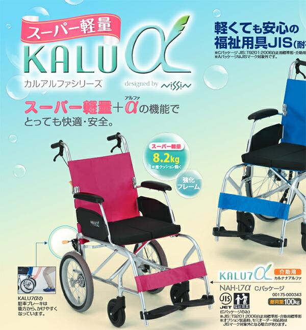 楽天市場 日進医療器製nah l7α 軽7 介助用車椅子アルミ製 ひまわり