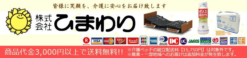 ひまわり(介護用品専門店):介護用品(介護ベッド、車椅子等)の販売と通販福祉用具を多数掲載!