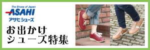 靴 くつ シューズ 快歩主義 アサヒ