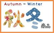 秋冬もの特集 季節商品