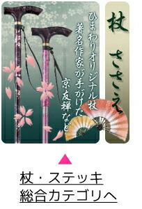 杖(ささえ)
