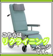 現在ご覧のページは『リクライニング、ティルティング車椅子』です。