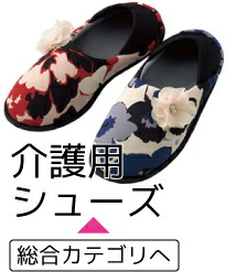 靴 くつ シューズ 介護用