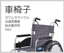 車椅子 車いす 車イス