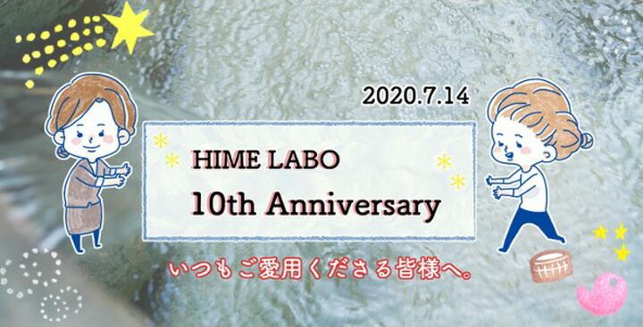 姫ラボ10周年