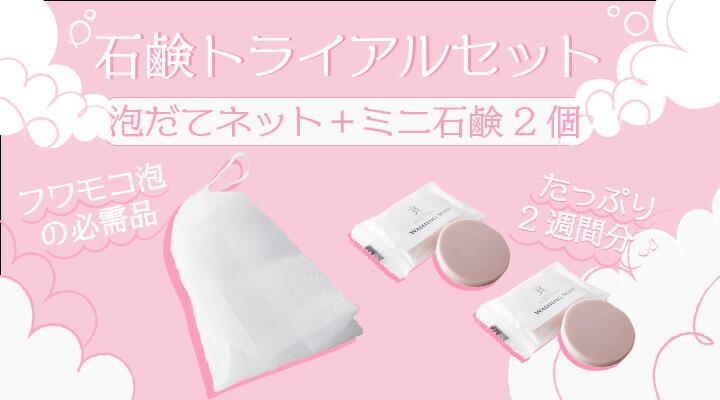 石鹸トライアルセット