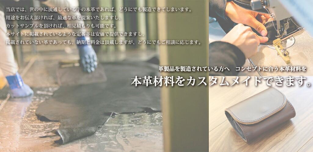 本革材料のカスタムメイド(本革の選び方)