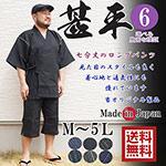 日本製-甚平