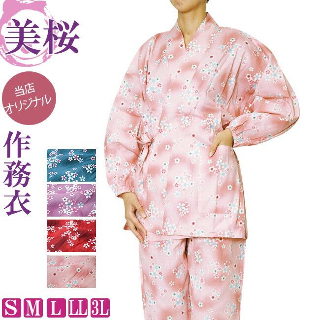 美桜フリース