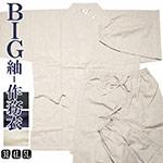紬BIG作務衣