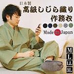 日本製しじら織り作務衣