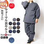 日本製キルト作務衣