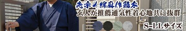 先染混合-作務衣(さむえ)
