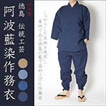 徳島作務衣