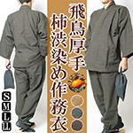 飛鳥柿渋染め作務衣