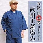 武州藍染作務衣