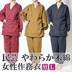 民芸女性作務衣