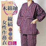 木綿紬作務衣