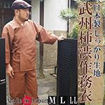 武州柿渋染め作務衣