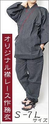 作務衣コート