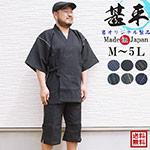 日本製オリジナル甚平