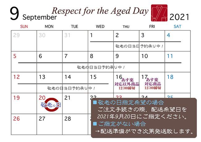 敬老の日カレンダー