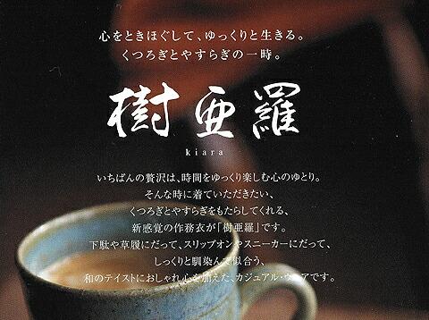 作務衣-樹亜羅