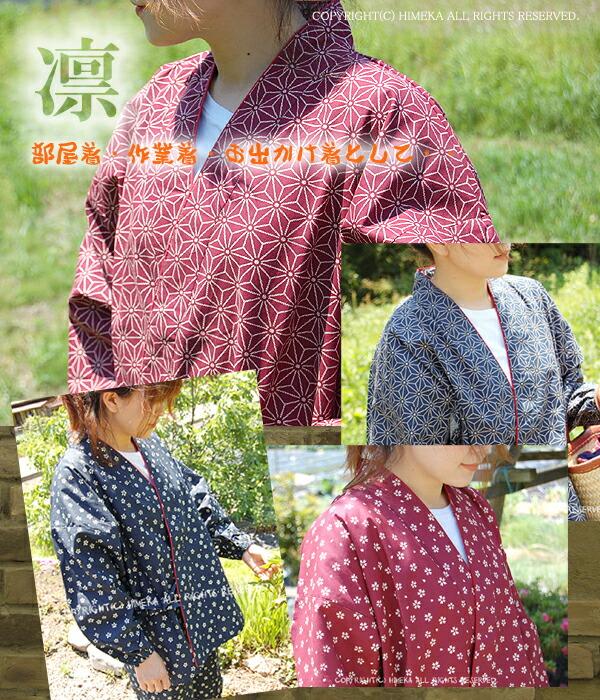 女性作務衣
