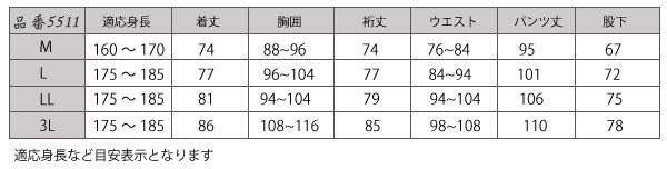 5511サイズ表