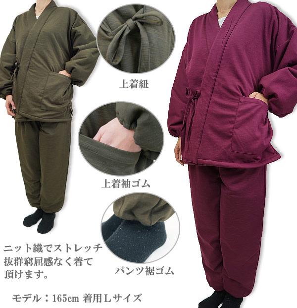 女性用作務衣(婦人用作務衣)