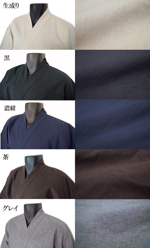 キルト中綿入り作務衣